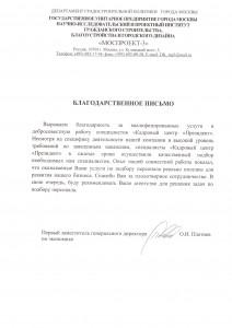 ГУП Моспроект-3