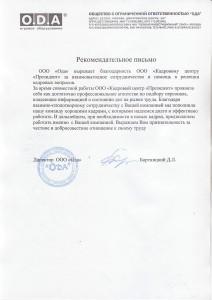 ООО ОДА
