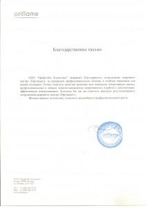 ООО Орифлейм Косметикс
